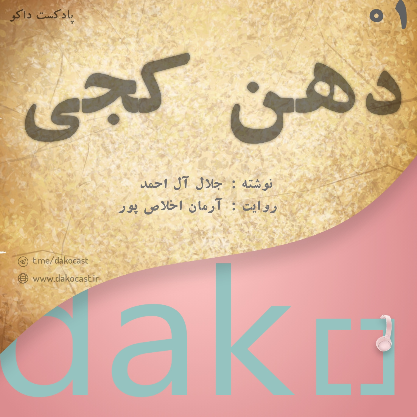 cover0001 داکو