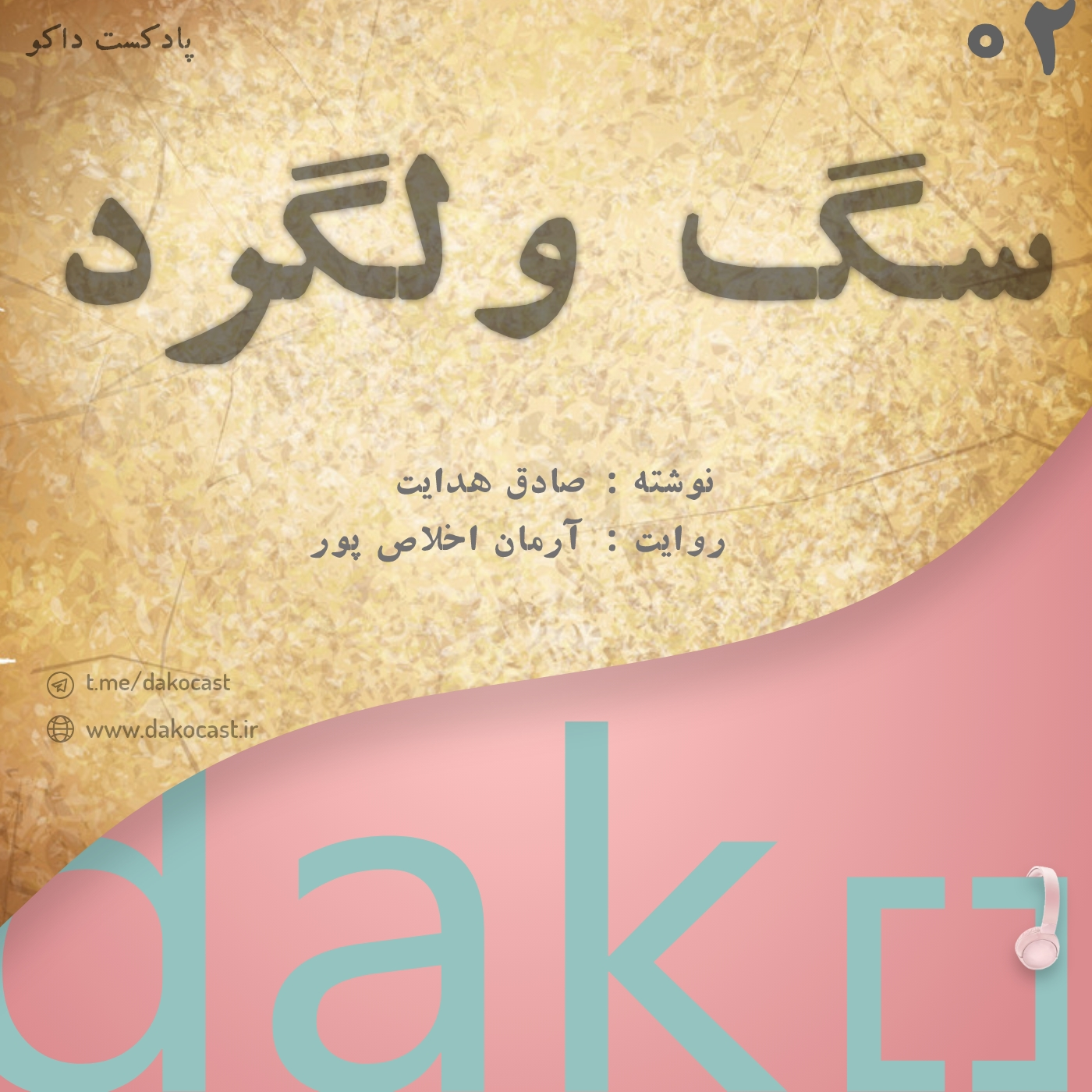 cover0002 داکو