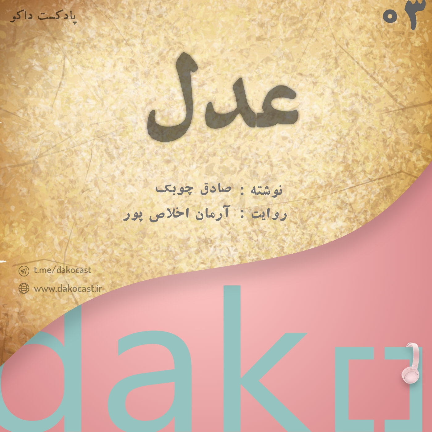 cover0003 داکو