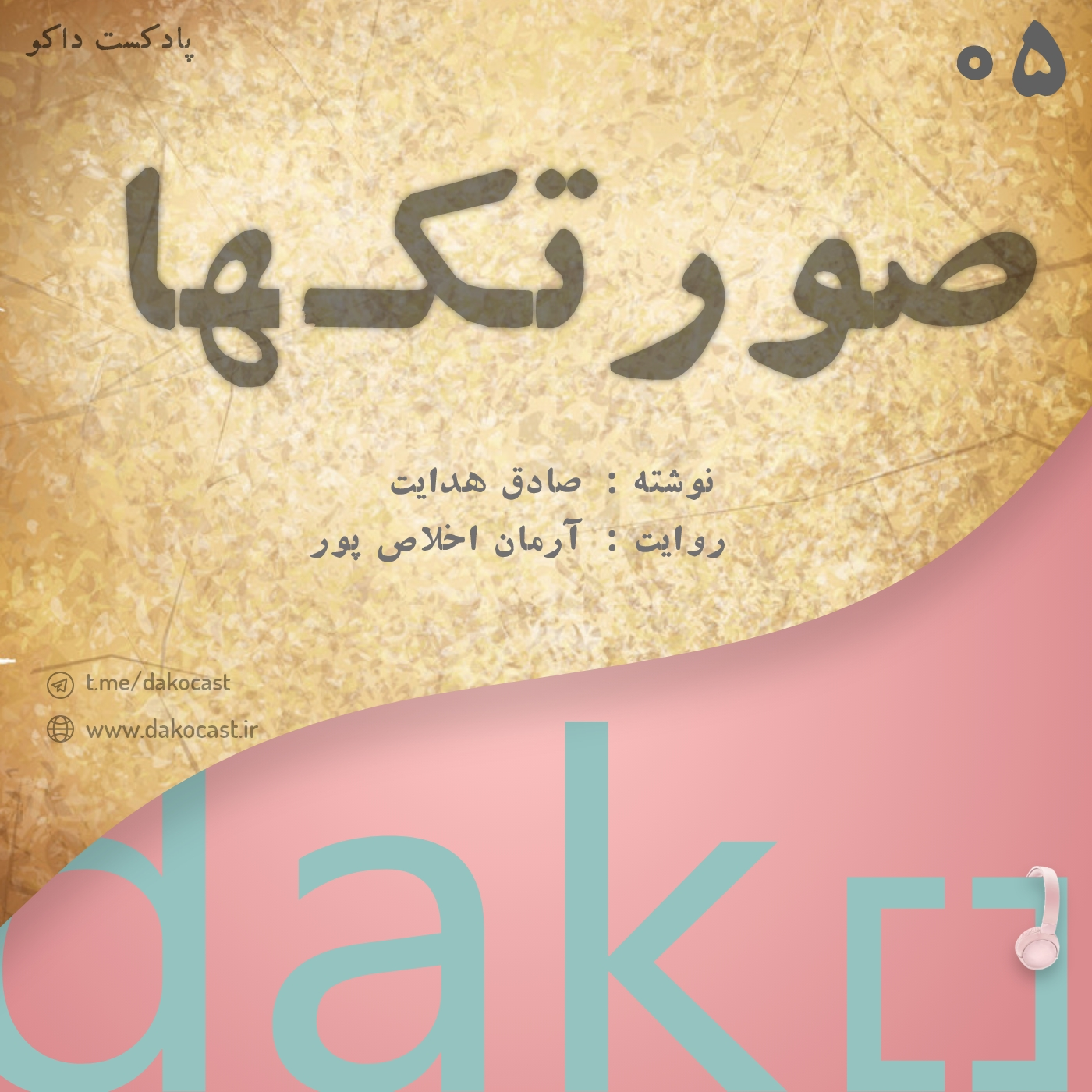 cover0005 داکو
