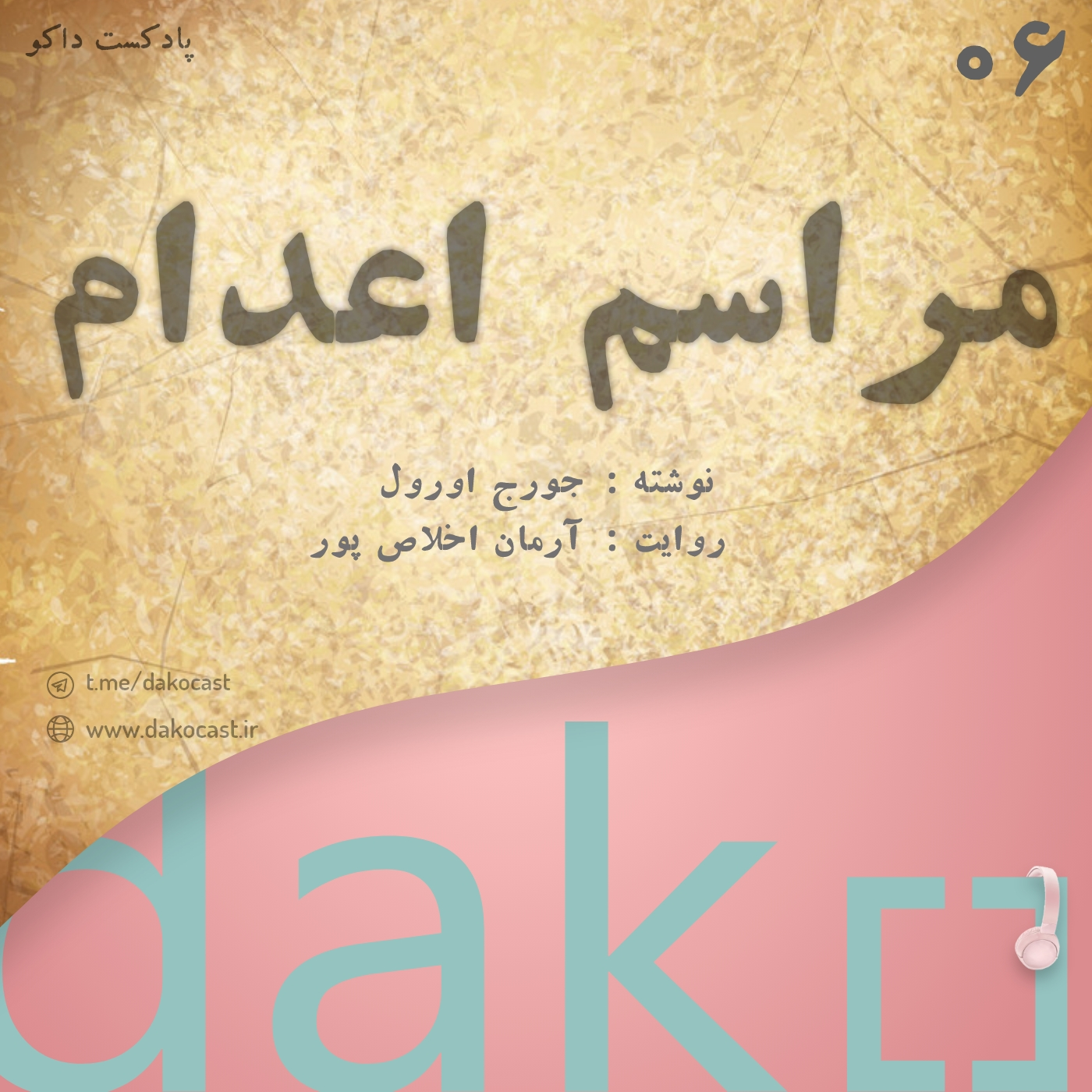 cover0006 داکو