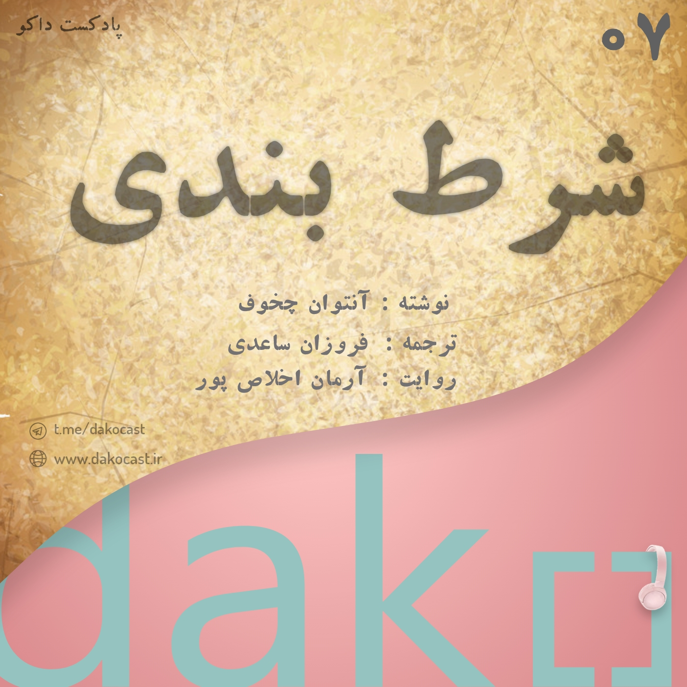 cover0007 داکو